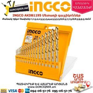 INGCO AKDB1195 Մետաղի գայլիկոնների հավաքածու