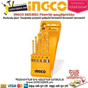 INGCO AKD3051 Բետոնի գայլիկոնների հավաքածու