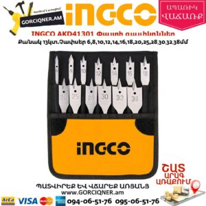 INGCO AKD41301 Փայտի գայլիկոնների հավաքածու