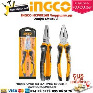 INGCO HCP08168 Հարթաշուրթ