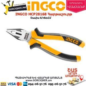 INGCO HCP28168 Հարթաշուրթ