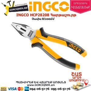 INGCO HCP28208 Հարթաշուրթ 200մմ
