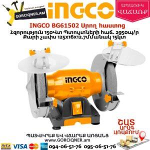 INGCO BG61502 Սրող հաստոց