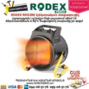 RODEX RDX286 Էլեկտրական տաքացուցիչ