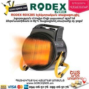 RODEX RDX285 Կերամիկական էլեկտրական տաքացուցիչ
