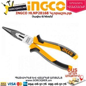 INGCO HLNP28168 Կլորաշուրթ