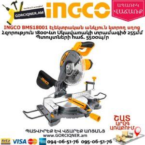 INGCO BMS18001 Էլեկտրական անկյուն կտրող սղոց