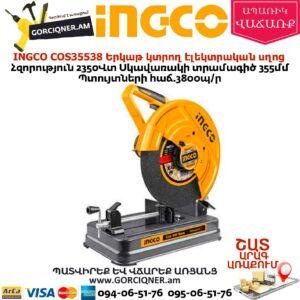 INGCO COS35538 Երկաթ կտրող էլեկտրական սղոց