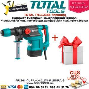 TOTAL TH112386 Հորատիչ