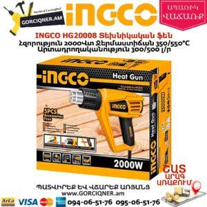 INGCO HG20008 Տեխնիկական ֆեն