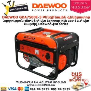 DAEWOO GDA7500E-3 Բենզինային գեներատոր