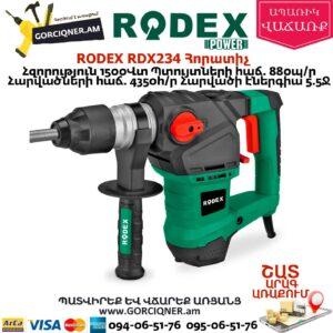 RODEX RDX234 Հորատիչ 1500վտ
