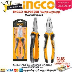 INGCO HCP08208 Հարթաշուրթ 200մմ