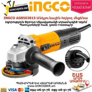 INGCO AG8503815 Անկյունային հղկող մեքենա