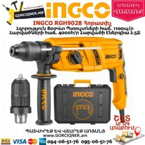 INGCO RGH9028 Հորատիչ 800Վտ