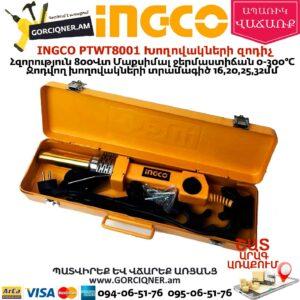 INGCO PTWT8001 Մետաղապլաստե խողովակների զոդիչ