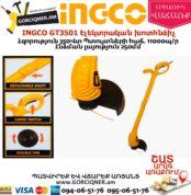 INGCO GT3501 Էլեկտրական խոտհնձիչ