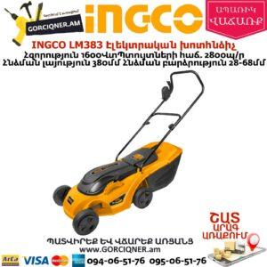 INGCO LM383 Էլեկտրական խոտհնձիչ