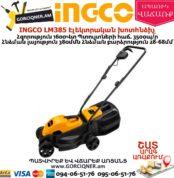 INGCO LM385 Էլեկտրական խոտհնձիչ