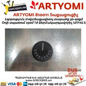ARTYOMI 810011 Տաքացուցիչ