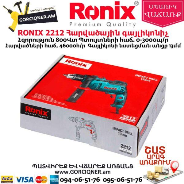 RONIX 2212 Հարվածային գայլիկոնիչ