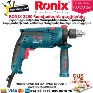 RONIX 2250 Հարվածային գայլիկոնիչ