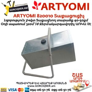 ARTYOMI 820010 Տաքացուցիչ