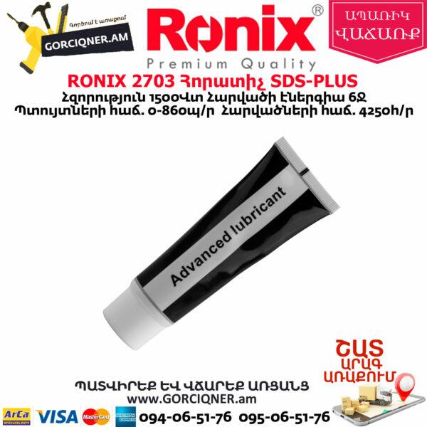 RONIX 2703 Հորատիչ