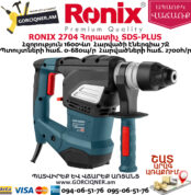 RONIX 2704 Հորատիչ 1600Վտ