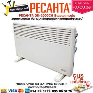 РЕСАНТА ОК-2000CH Կոնվեկտորային տաքացուցիչ