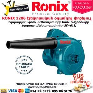 RONIX 1206 Էլեկտրական օդամղիչ փոշելուլ