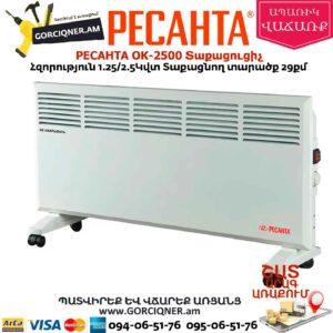 РЕСАНТА ОК-2500 Կոնվեկտորային տաքացուցիչ