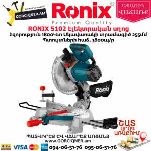 RONIX 5102 Էլեկտրական անկյուն կտրող սղոց