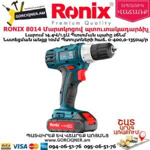 RONIX 8014 Մարտկոցով պտուտակադարձիչ