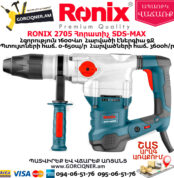RONIX 2705 Հորատիչ 1600Վտ