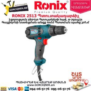 RONIX 2513 Էլեկտրական պտուտակադարձիչ