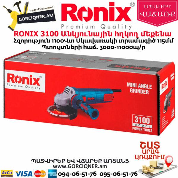 RONIX 3100 Անկյունային հղկող մեքենա