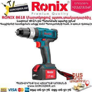 RONIX 8618 Հարվածային մարտկոցով պտուտակադարձիչ