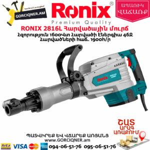 RONIX 2816Լ Հարվածային մուրճ