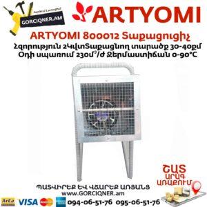 ARTYOMI 800012 Տաքացուցիչ