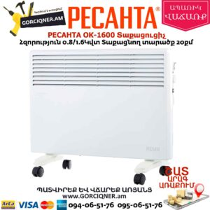 РЕСАНТА ОК-1600 Կոնվեկտորային տաքացուցիչ