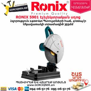 RONIX 5903 Էլելեկտրական մետաղ կտրող սղոց