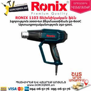 RONIX 1103 Տեխնիկական ֆեն 2000Վտ
