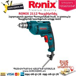 RONIX 2112 Գայլիկոնիչ
