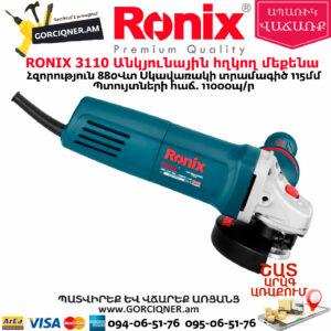 RONIX 3110 Անկյունային հղկող մեքենա