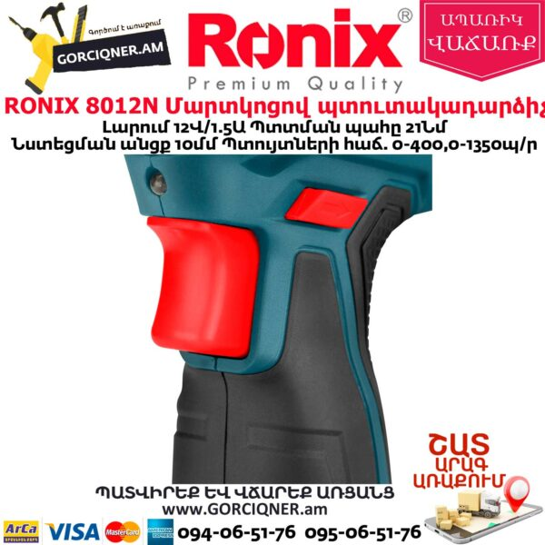 RONIX 8012 Մարտկոցով պտուտակադարձիչ