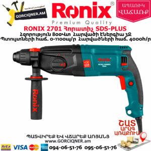 RONIX 2701 Հորատիչ