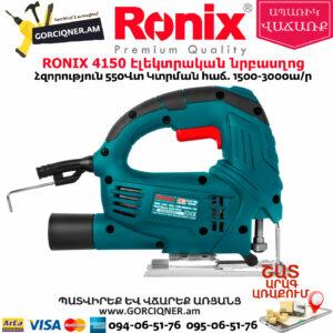 RONIX 4150 Էլեկտրական նրբասղոց