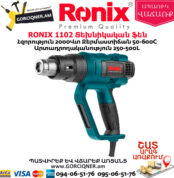 RONIX 1102 Տեխնիկական ֆեն