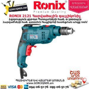 RONIX 2121 Հարվածային գայլիկոնիչ